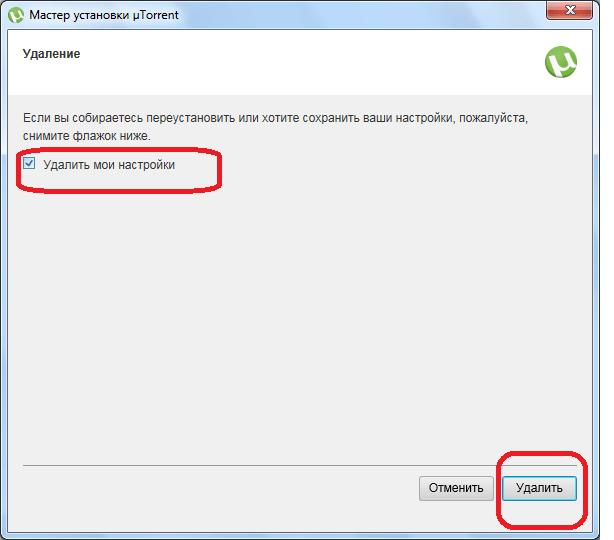 Выбор режима удаления программы uTorrent