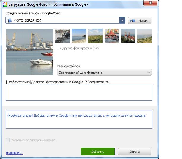 как загрузить фото в гугл фото