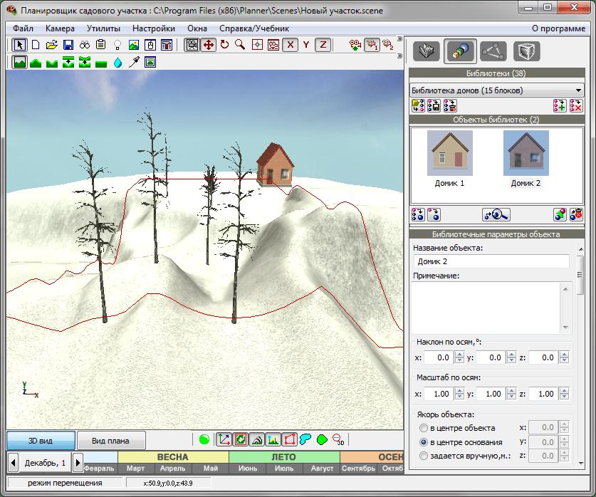 Зимняя сцена в X-Designer