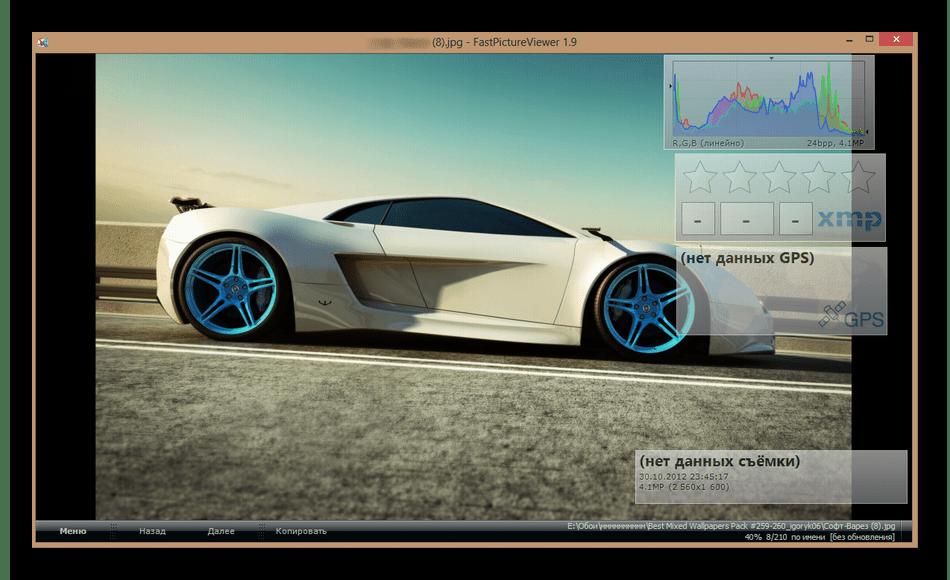 Использование программы FastPictureViewer для просмотра фотографий на компьютере