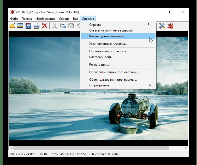 Использование программы IrfanView для просмотра фотографий на компьютере