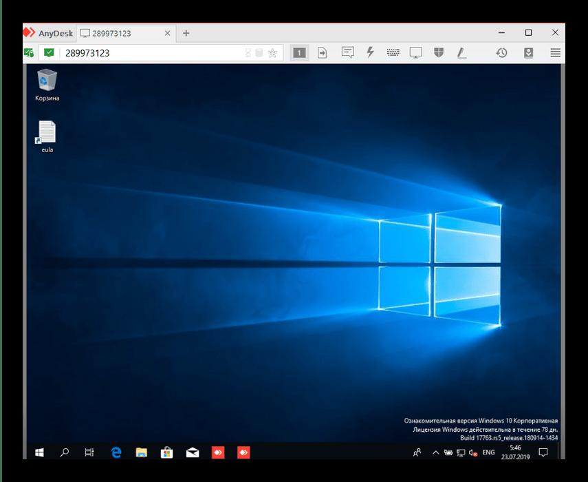Активное удалённоее подключение к другому компьютеру посредством AnyDesk