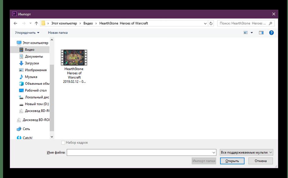 Добавление новых файлов в программу Adobe Premiere Pro
