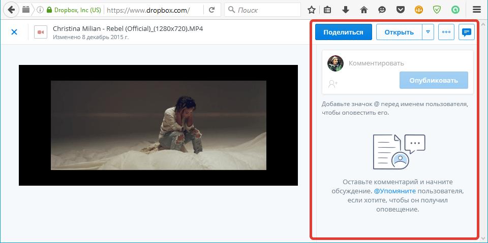 Доступ с любого компьютера (просмотр) в Dropbox
