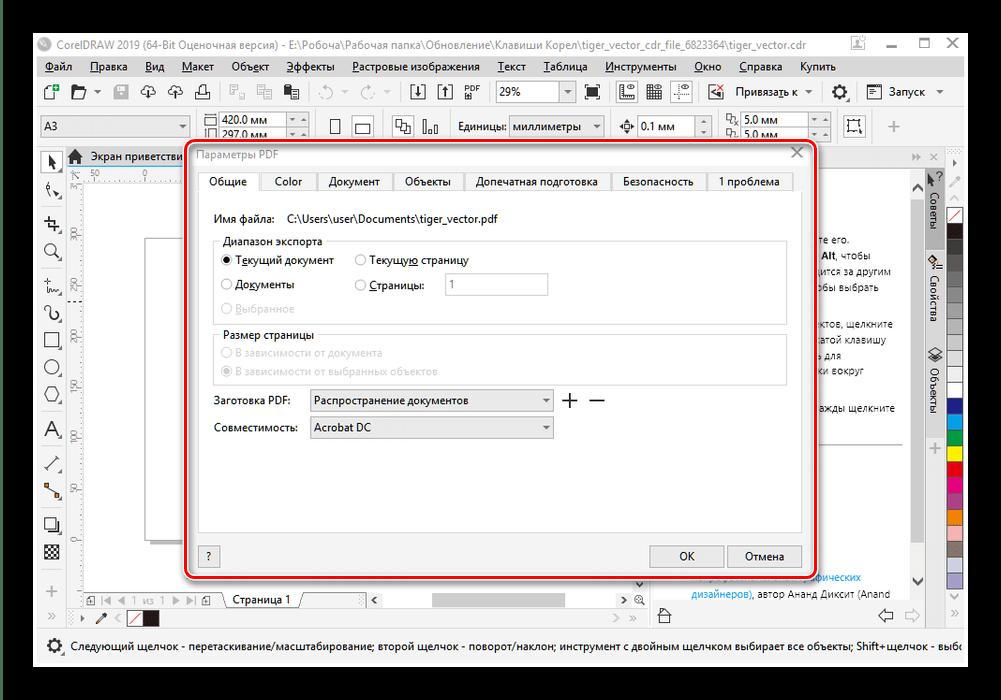 Экспорт файла в PDF горячими клавишами Corel DRAW