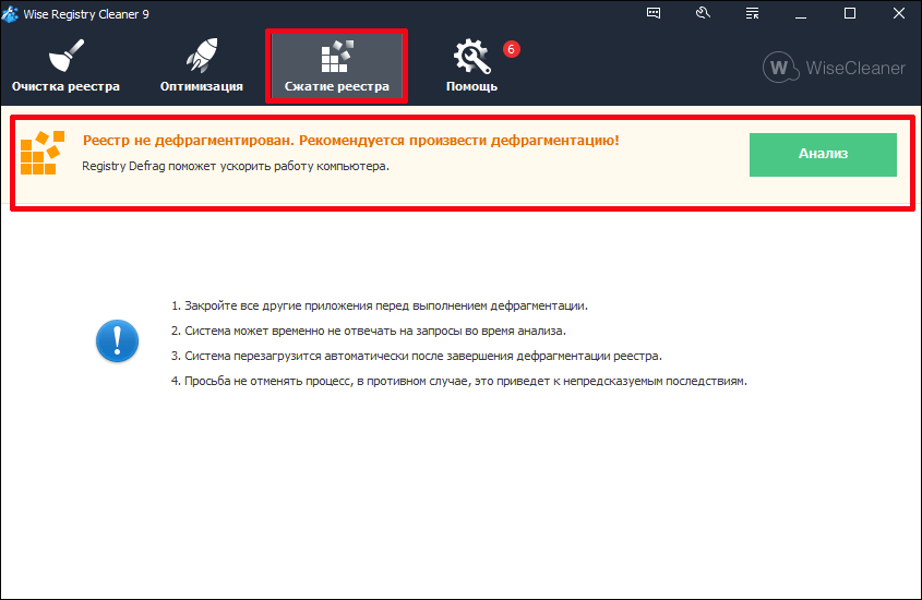 Функция дефранментация в программе Wise Registry Cleaner