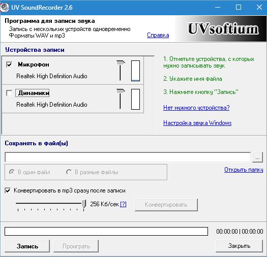 Главное окно UV Sound Recorder