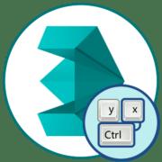 Горячие клавиши в 3ds Max