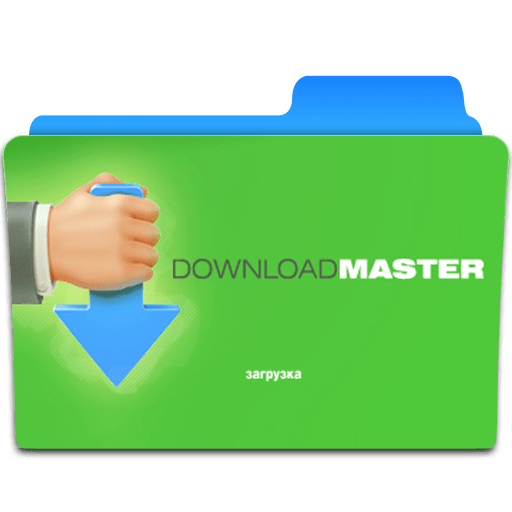 Использование программы Download Master