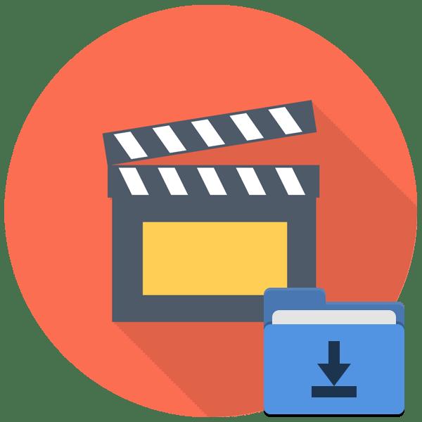 Как скачать фильм на компьютер