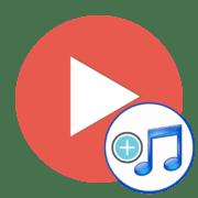 Как в видео вставить музыку