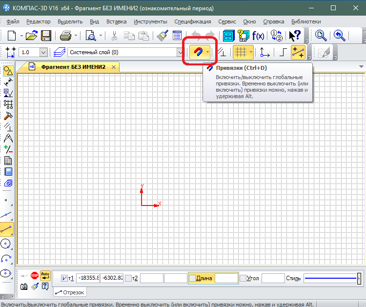 Кнопка для включения и отключения привязки в КОМПАС-3D