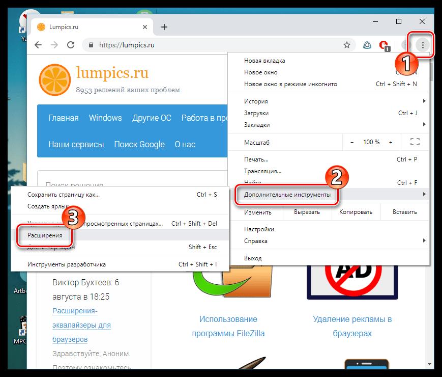 Меню управления расширениями в Google Chrome