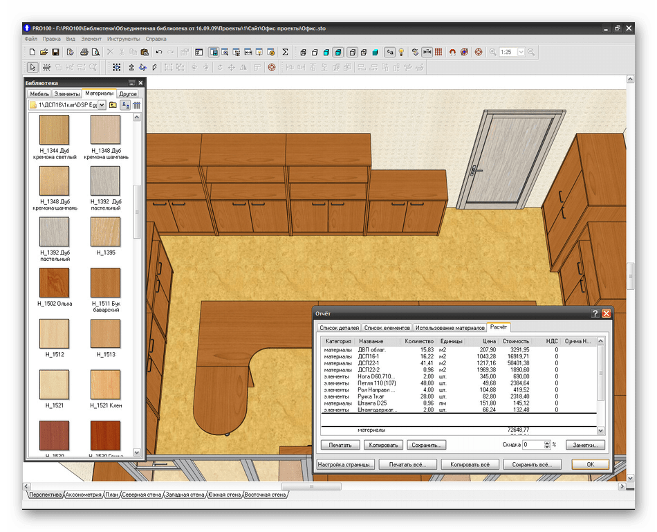 Моделирование интерьера в программе PRO100