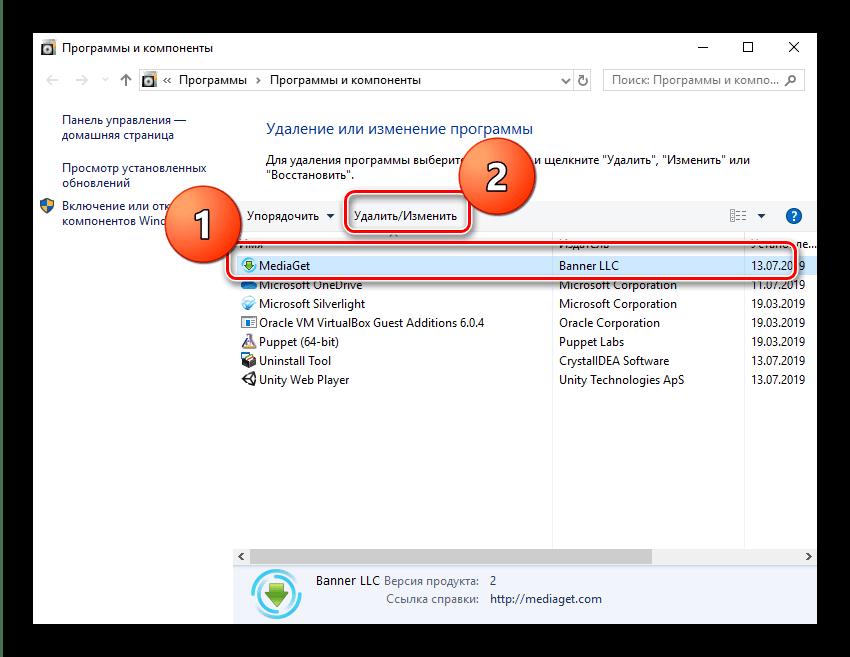 Начать удаление Mediaget через программы и компоненты