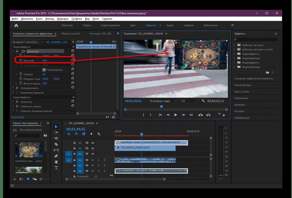Настройка наложения видео в программе Adobe Premiere Pro