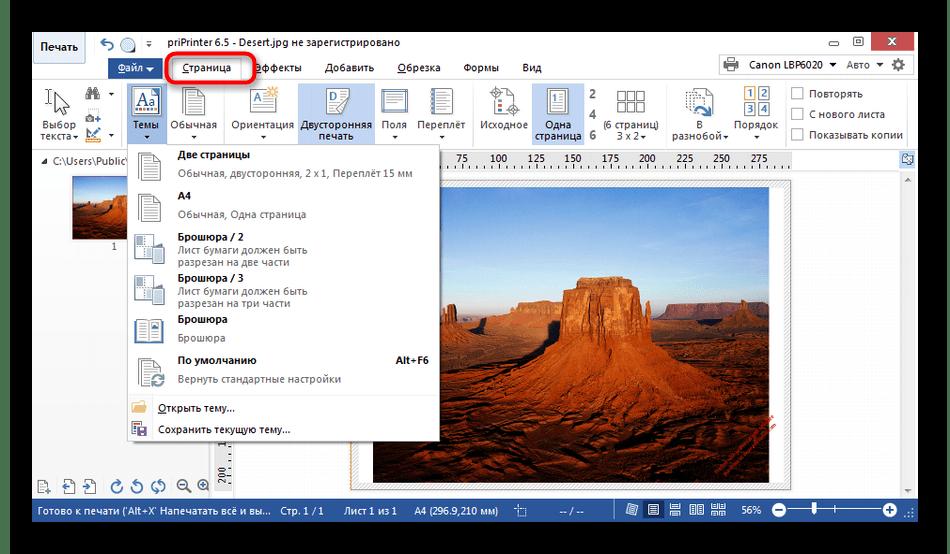 Настройка страницы перед печатью фотографии в priPrinter