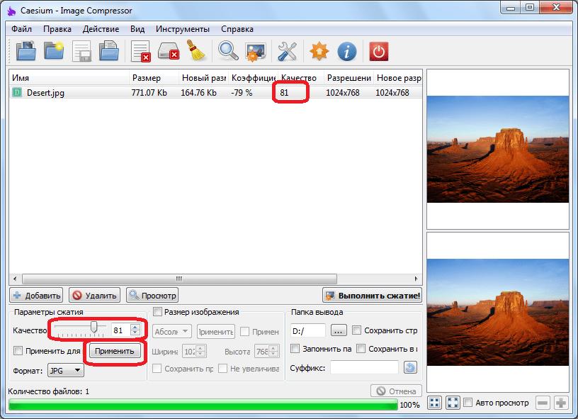 Настройка качества изображения в программе Caesium