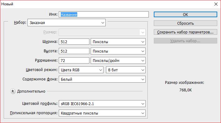 Настройка параметров холста для Как сделать анимацию в фотошопе