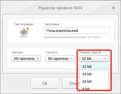 Настройки wav Freemake Audio Converter