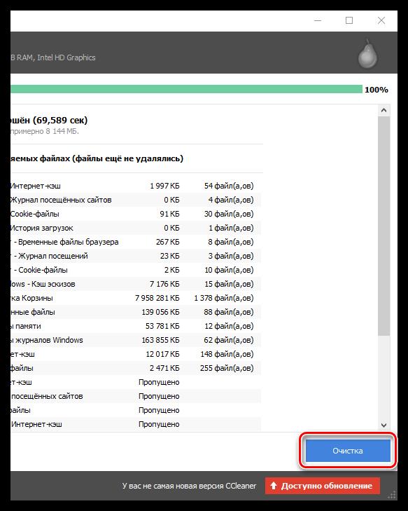 Очистка кэша Google Chrome в CCleaner