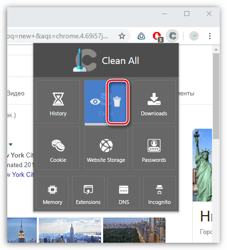 Очистка кэша Google Chrome в Chrome Cleaner