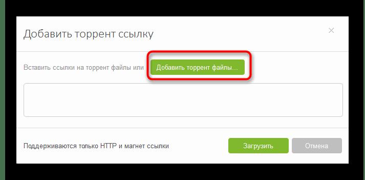 Открыть обзор для выбора файлов в программе MediaGet