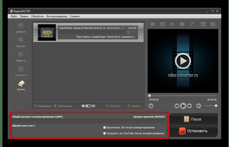 Ожидание завершения конвертирования в программе ВидеоМАСТЕР