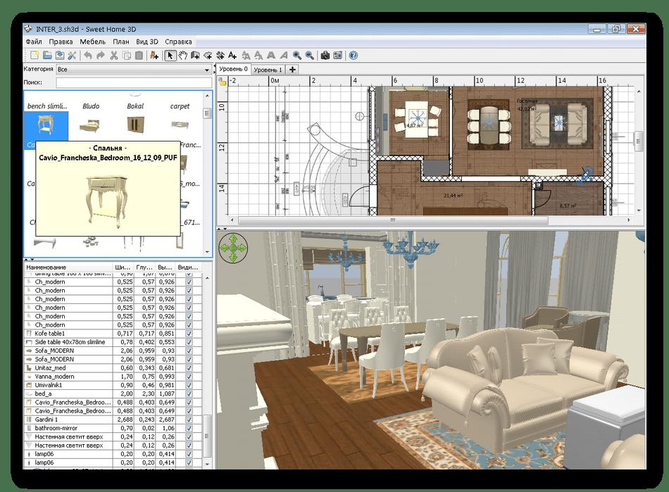 Ознакомление с программой для дизайна интерьера Sweet Home 3D