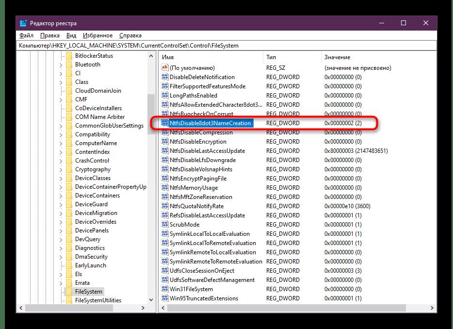 Параметр кратких имен файлов в редакторе реестра