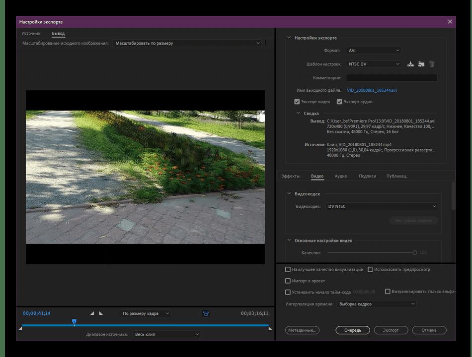 Параметры сохранения видео в программе Adobe Premiere Pro