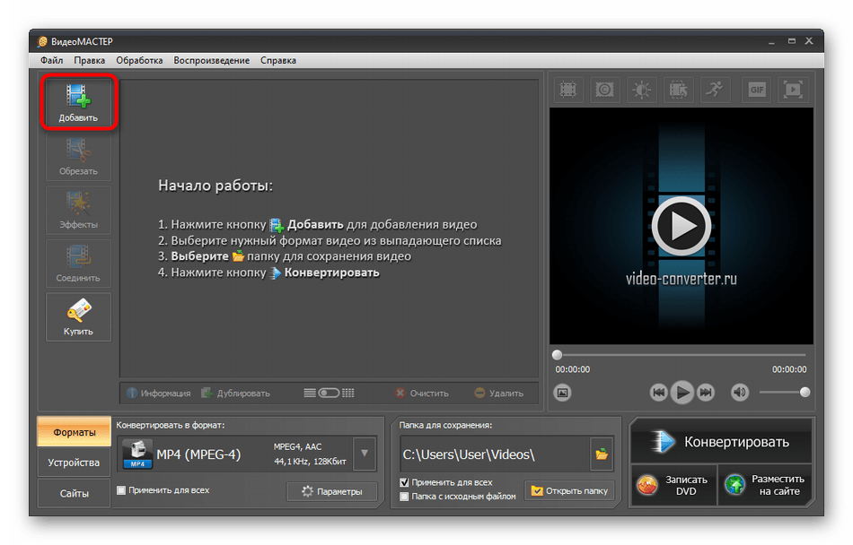 Переход к добавлению файлов для конвертирования в ВидеоМАСТЕР
