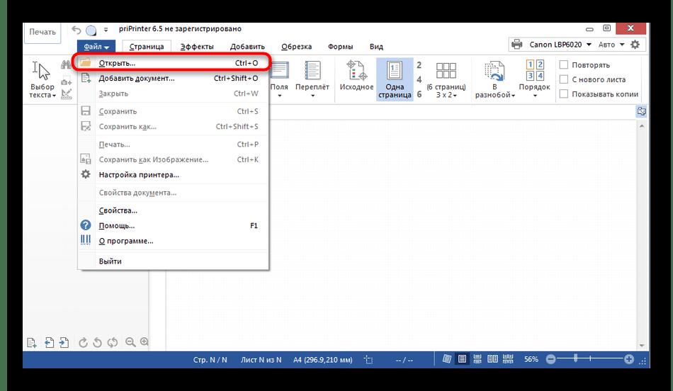 Переход к добавлению новых файлов в программе priPrinter