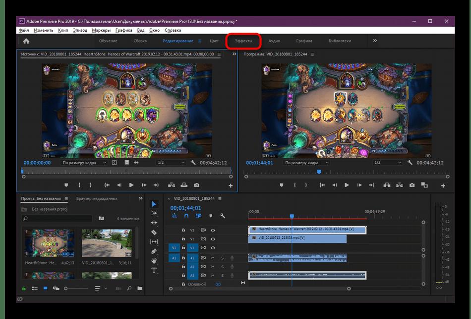 Переход к эффектам видео в программе Adobe Premiere Pro