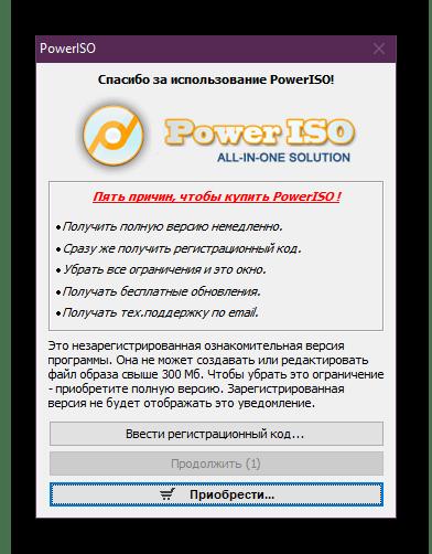 Переход к работе с пробной версией программы PowerISO