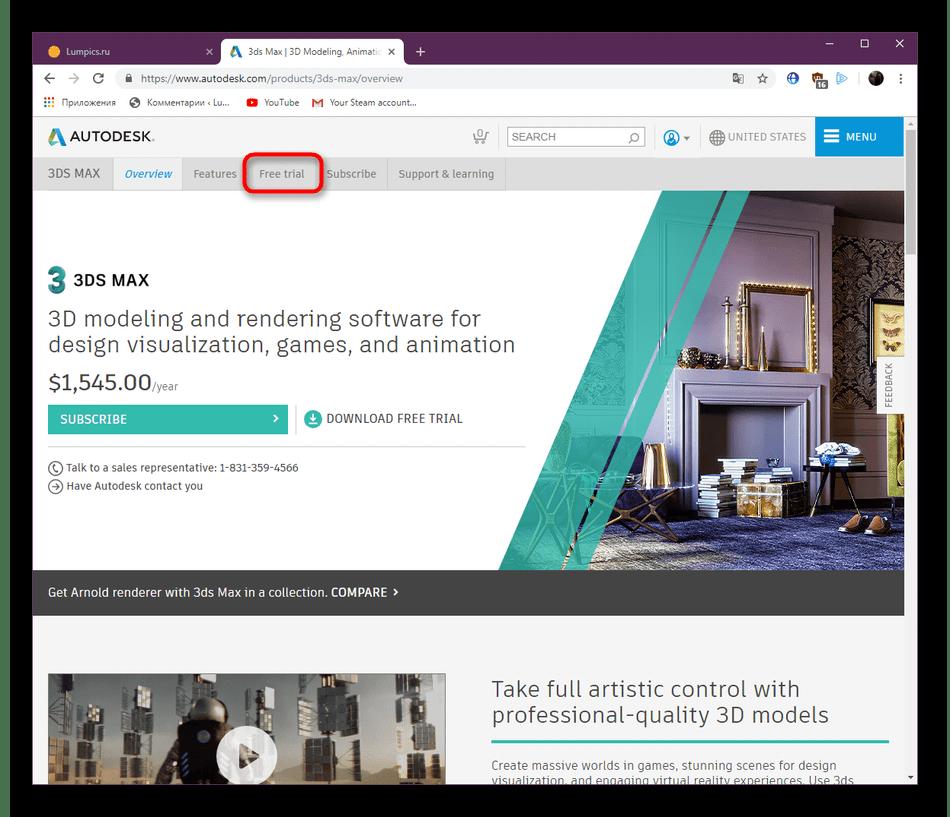 Переход к скачиванию пробной версии Autodesk 3ds Max на официальном сайте