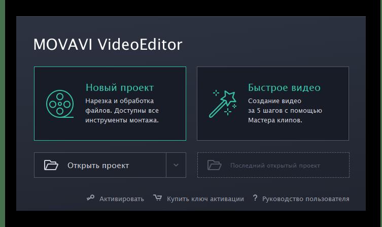 Переход к созданию нового проекта в программе Movavi VideoEditor