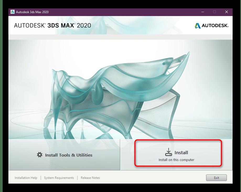 Переход к установке Autodesk 3ds Max