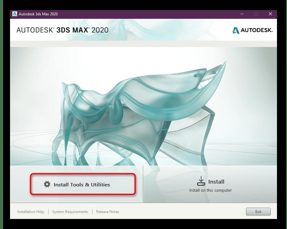Переход к установке утилит и дополнений Autodesk 3ds Max