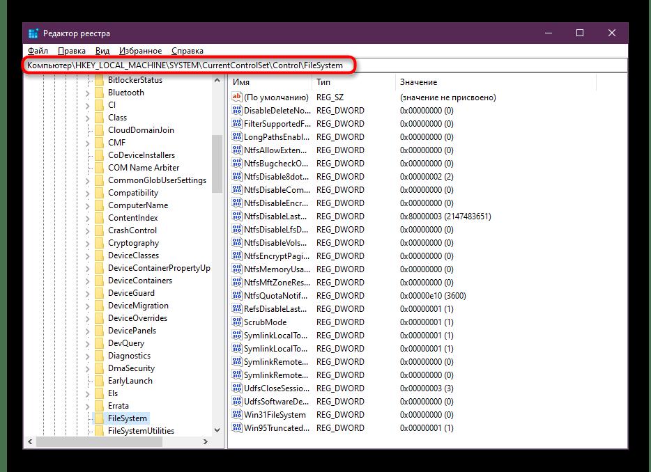 Переход по пути в редакторе реестра для включения кратких имен файлов
