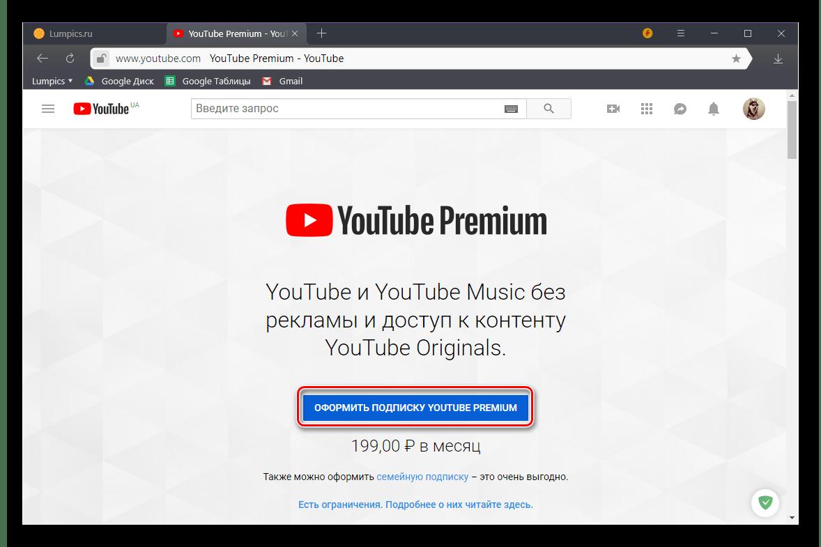 Перейти к оформлению подписки YouTube Premium на YouTube