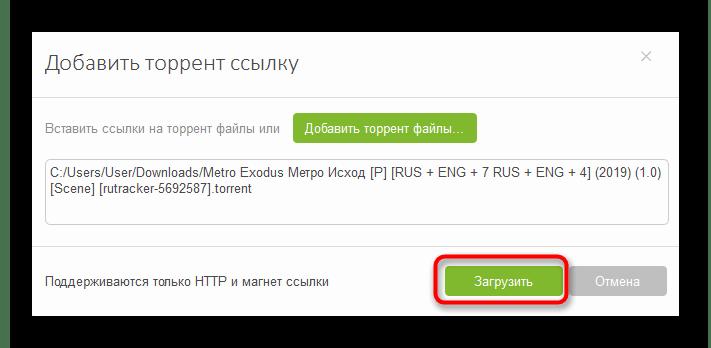 Подтверждение добавления файла игры в MediaGet