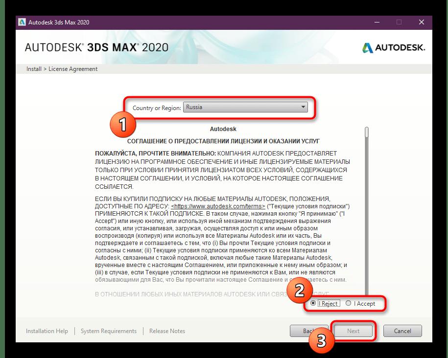 Подтверждение лицензионного соглашения для установки Autodesk 3ds Max