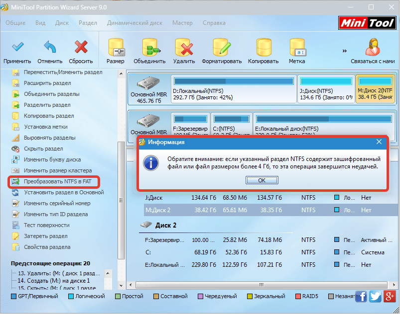 Преобразование NTFS в FAT MiniTool Partition Wizard