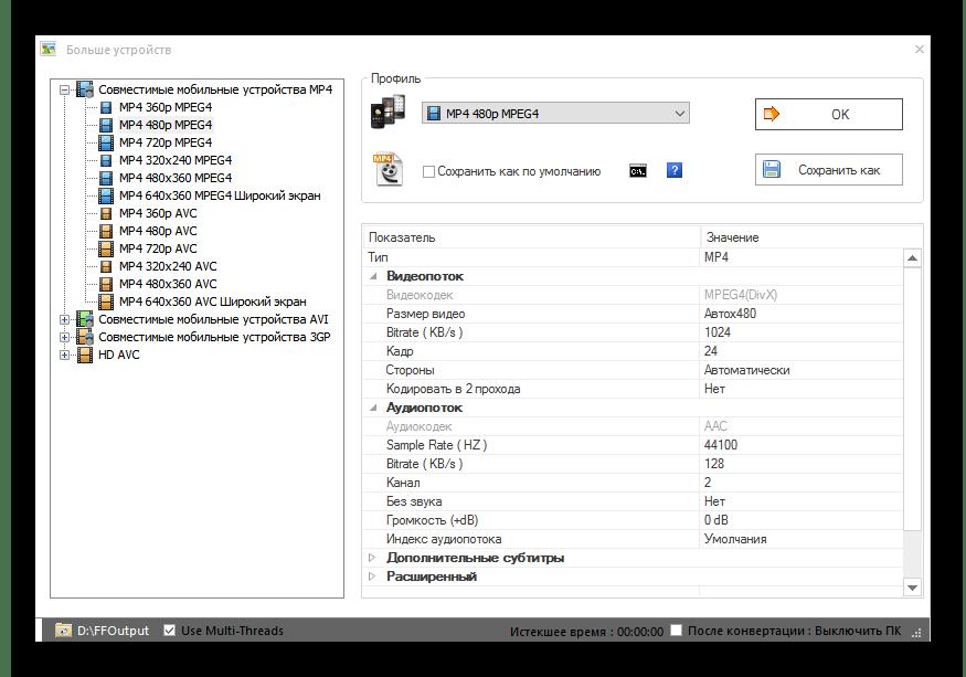 Процедура сжатия видео в программном обеспечении Format Factory