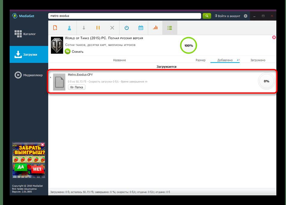 Процесс скачивания файла из трекера в программе MediaGet