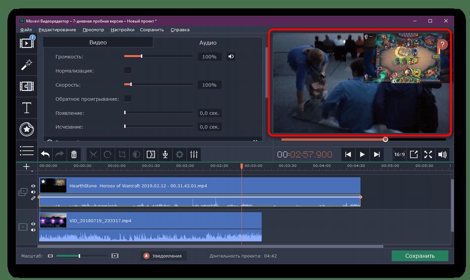 Проверка результата наложения видео в программе Movavi VideoEditor