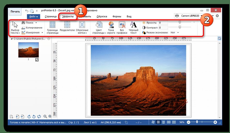 Работа с дополнительными эффектами изображения в priPrinter