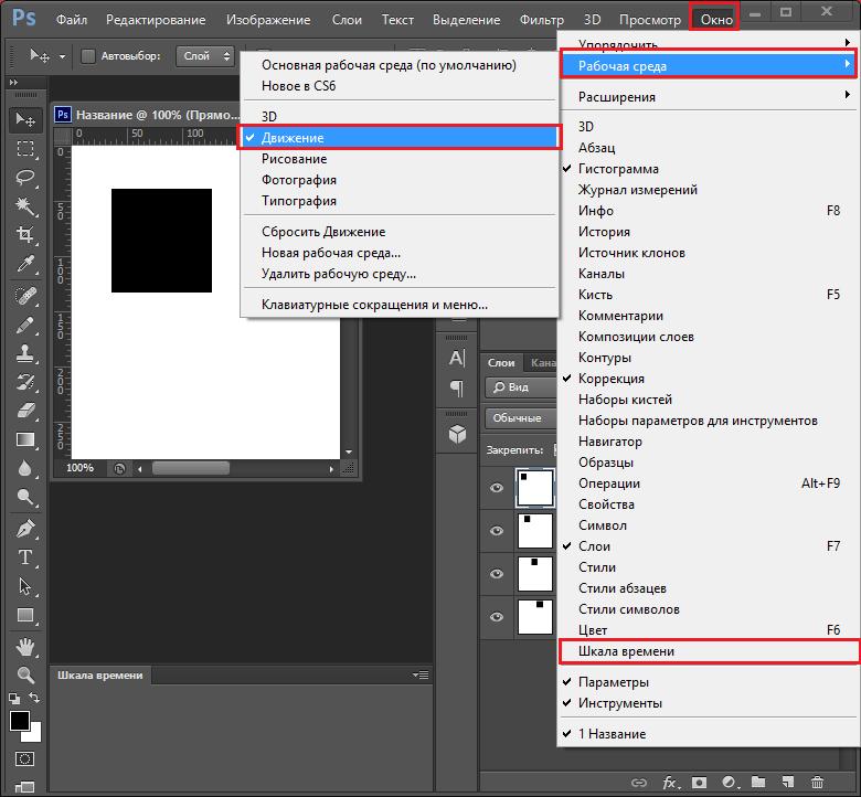 Шкала времени для Как сделать анимацию в фотошопе
