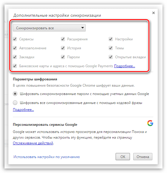 Синхронизация данных в Google Chrome